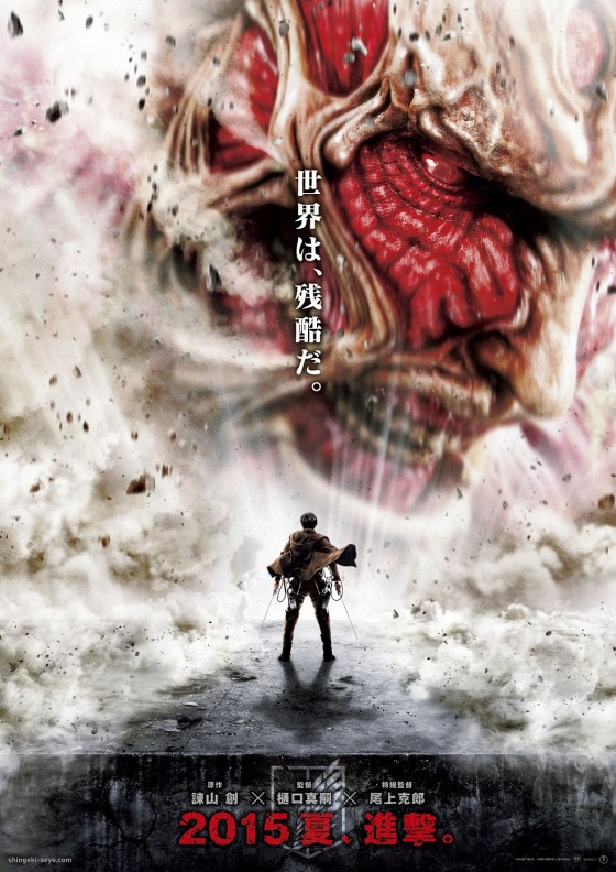 9ef46-live-action-attack-on-titan-movie-poster-revealed1
